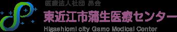 東近江市蒲生医療センター|Higashi Omi city Gamo Medical center|消化器内科・在宅医療・健診事業を充実させ、地域医療を担います!
